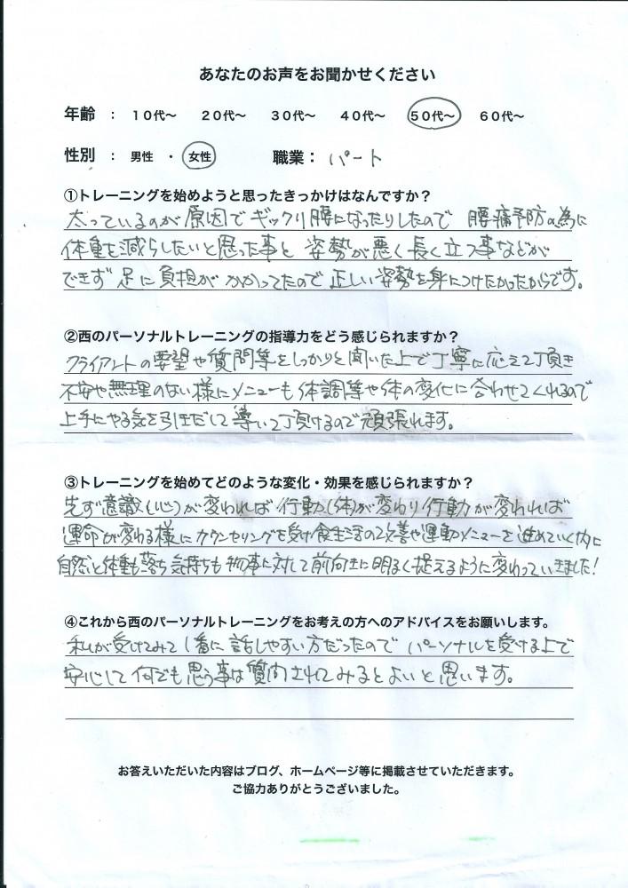 okyakusamanokoe1